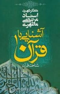 image result for ?کتاب آشنایی با قرآن 1 شهید مطهری?
